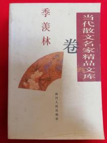 当代散文名家精品文库 季羡林卷