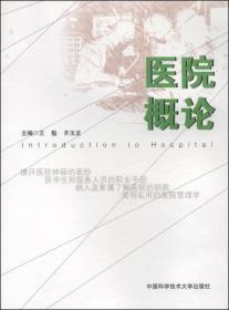 医院概论 王魁,齐玉龙  中国科学技术大学出版社 97873120344