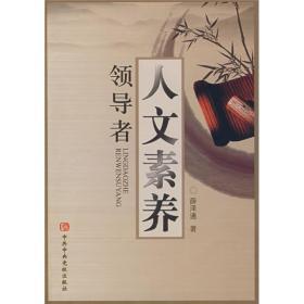 领导者人文素养 薛泽通 中共中央党校出版社 9787503537356