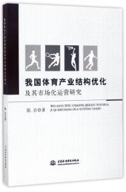 我国体育产业结构优化及其市场化运营研究