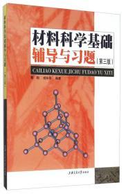 材料科学基础辅导与习题 蔡珣 第三版 9787313034120 上海交通大学出版社