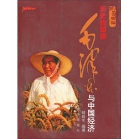 历史的回眸 毛泽东与中国经济