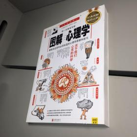 图解心理学(2014经典图解畅销版) 【一版一印 库存新书  自然旧  正版现货  实图拍摄 】