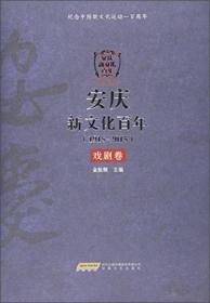 安庆新文化百年(1915-2015) 戏剧卷