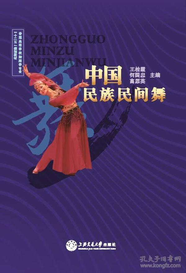 中国民间民族舞