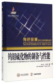 钨钼硫化物的制备与性能(精装)