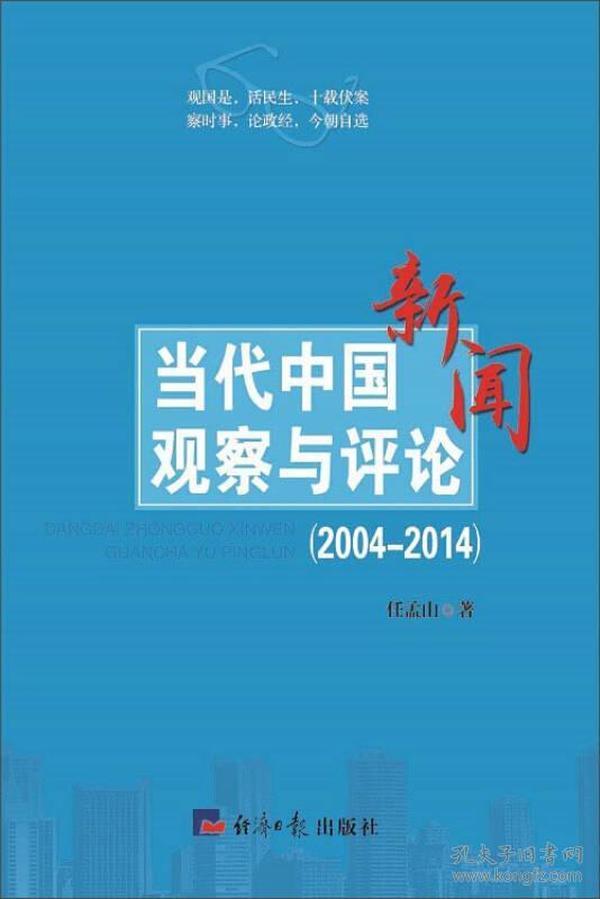 当代中国新闻观察与评论:2004-2014