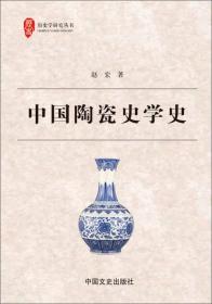 历史学研究丛书:中国陶瓷史学史