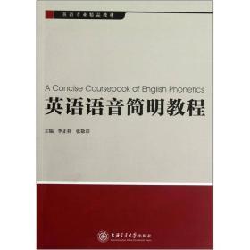 英语语音简明教程(含CD)