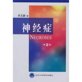 神经症(第2版)