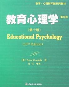 教育心理学(第十版)影印版
