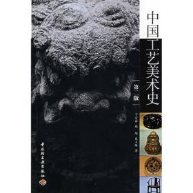 中国工艺美术史:第2版