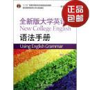全新版大学英语语法手册 第二版 张成祎9787544632621 张成袆 李荫华