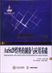 AuSn20焊料的制备与应用基础