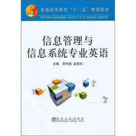 信息管理与信息系统专业英语