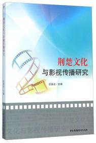 荆楚文化与影视传播研究