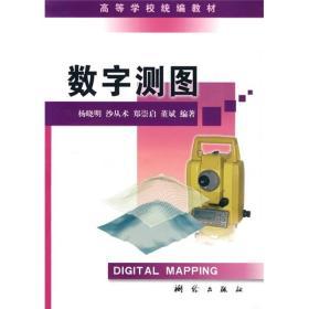 数字测图 杨晓明 沙丛术 测绘出版社 9787503018947