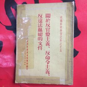 在职干部学习文件之十五-关于反官僚主义、反革命主义、反违法乱纪的文件