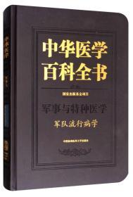中华医学百科全书 军事与特种医学 军队流行病学