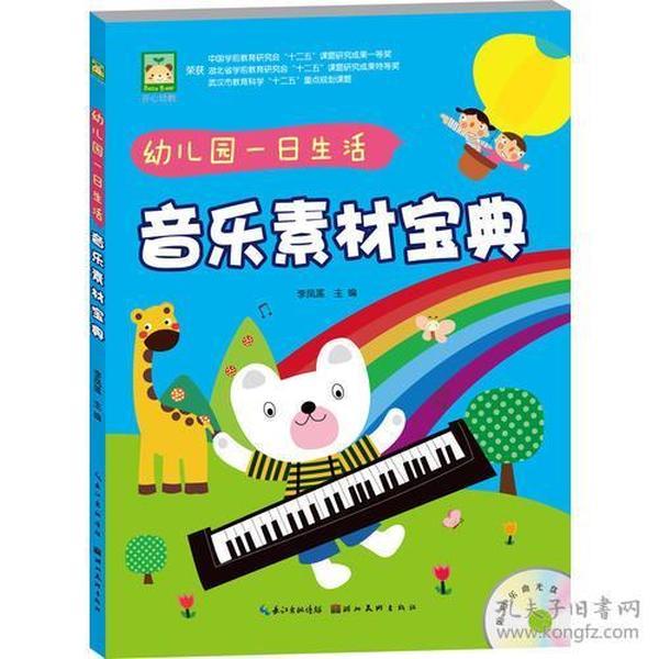 开心幼教.幼儿园一日生活音乐素材宝典