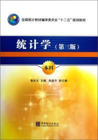 全国统计教材编审委员会十二五规划教材:统计学(第3版)(本科)