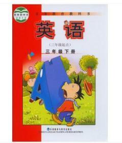 最新外研版小学英语3三年级下册三年级起点外研社新标准英语书课本教材教科书