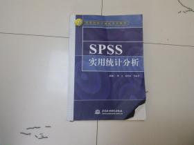 SPSS实用统计分析