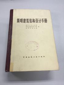 简明建筑结构设计手册