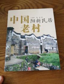 中国老村:阳新民居