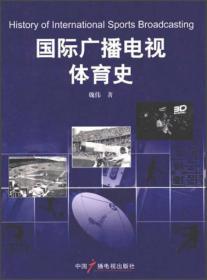 国际广播电视体育史