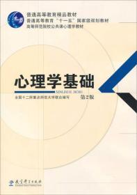 普通高等教育精品教材:心理学基础(第2版)