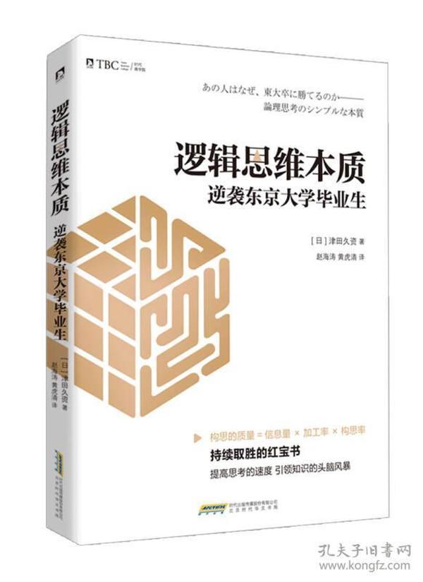 逻辑思维本质:逆袭东京大学毕业生