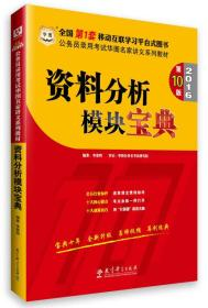 华图·2016公务员录用考试华图名家讲义系列教材:资料分析模块宝典(第10版)