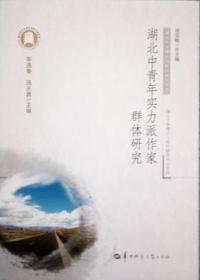 湖北中青年实力派作家群体研究