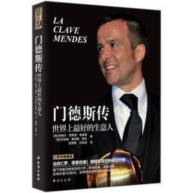 门德斯传 世界上最好的生意人