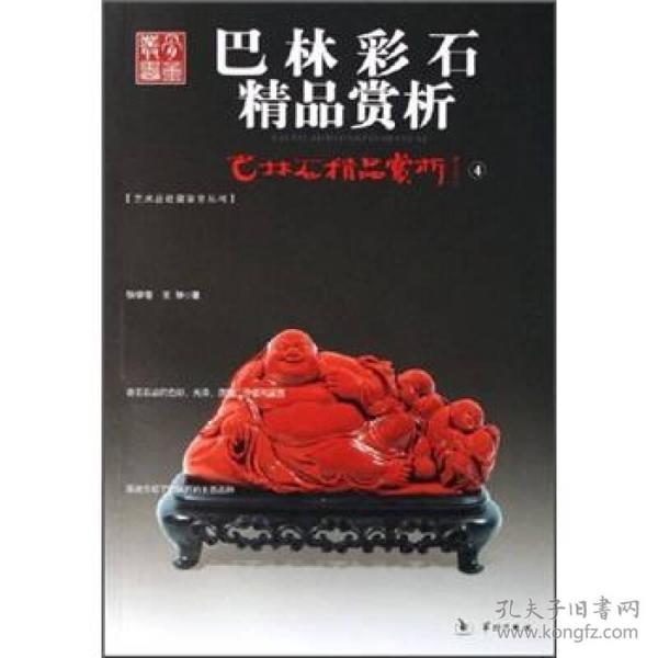 巴林凍石精品賞析巴林凍石(3)
