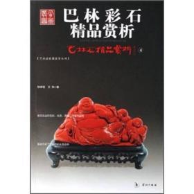巴林石精品赏析:巴林冻石