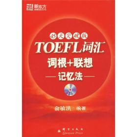 新东方:TOEFL词汇词根+联想记忆法