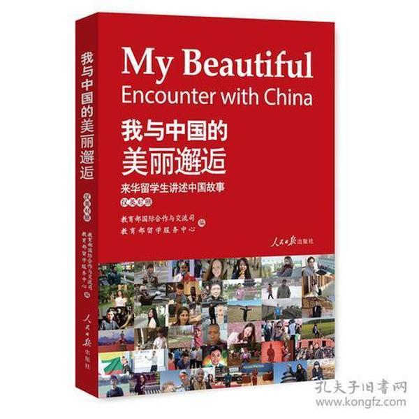 我与中国的美丽邂逅——来华留学生讲述中国故事