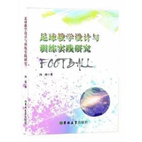 足球教学设计与训练实践研究