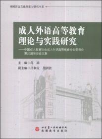 成人外语高等教育理论与实践研究:中国成人教育协会成人外语高等教育专业委员会第22届年会议文集