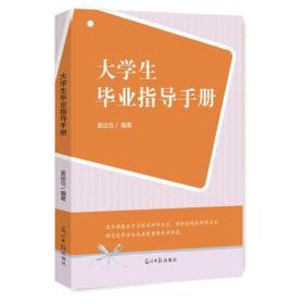 大学生毕业指导手册