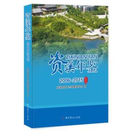 资溪年鉴:2006-2015