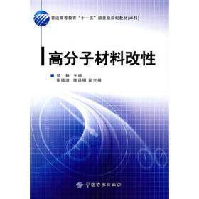 高分子材料改性郭静中国纺织出版社9787506453257