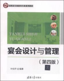 宴会设计与管理(第四版)/高职高专旅游类专业系列教材
