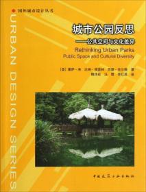 国外城市设计丛书·城市公园反思:公共空间与文化差异