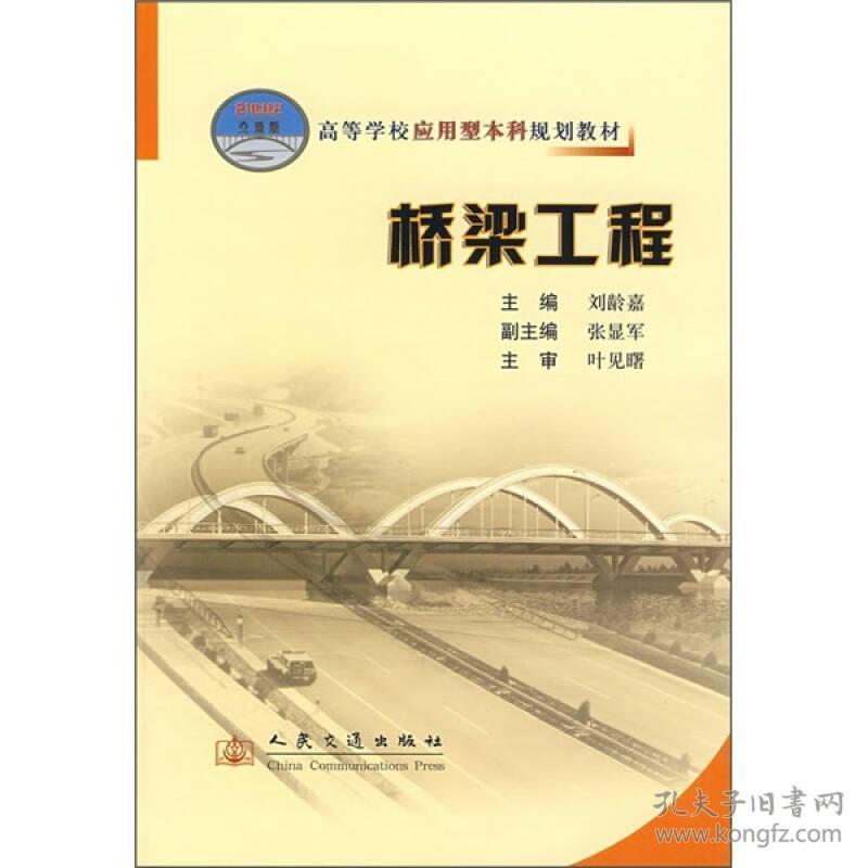 桥梁工程刘龄嘉人民交通出版社