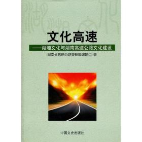 正版】文化高速:湖湘文化与湖南高速公路文化建设