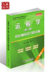 高校经典教材同步辅导丛书:运筹学(第3版)同步辅导及习题全解(新版)
