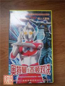 奥特曼杰顿对决 超人大变身 VCD 全21碟,现存20碟(少21碟)